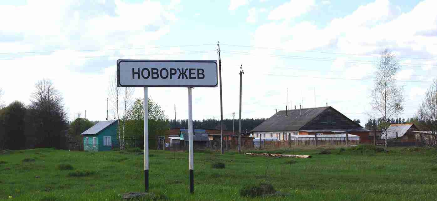 Грузоперевозки Москва - Новоржев