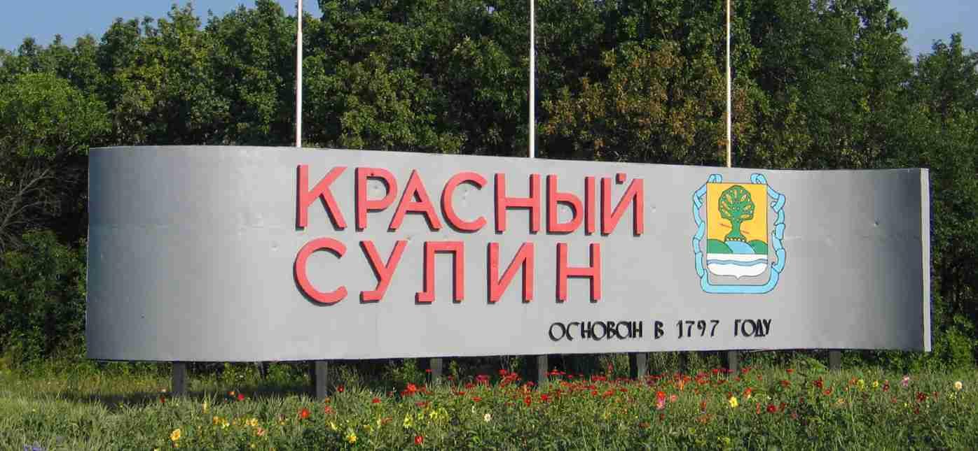 Грузоперевозки Москва - Красный Сулин