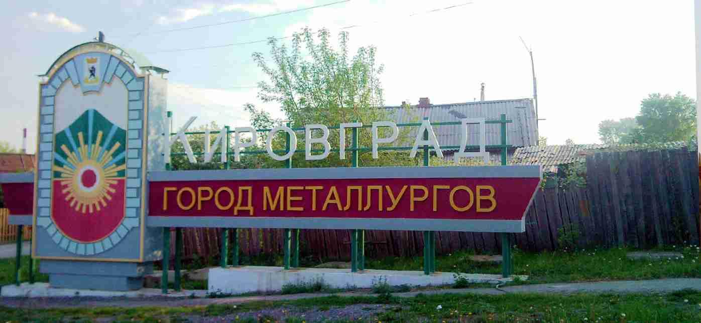 Грузоперевозки Москва - Кировград