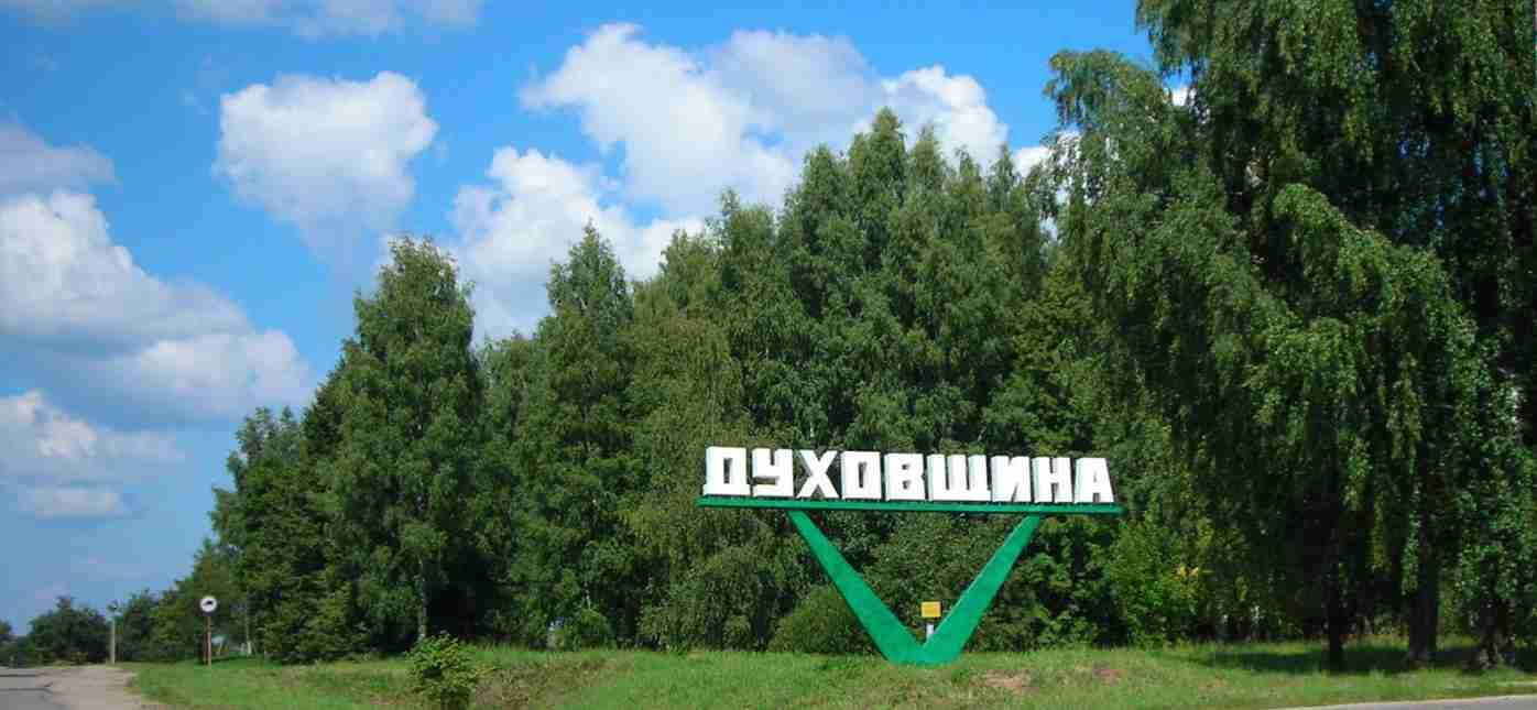 Грузоперевозки Москва - Духовщина