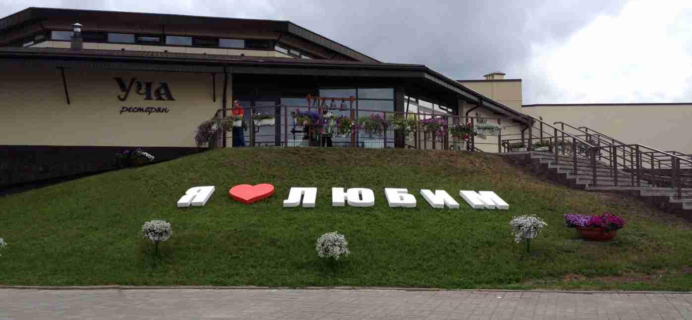 Грузоперевозки Москва - Любим